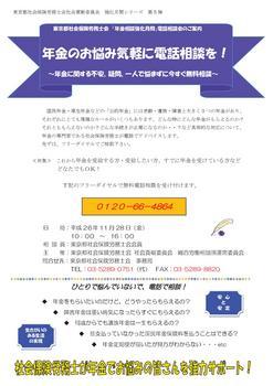 141003【11月開催】年金相談 チラシ.jpg